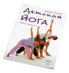 """Книга """"Детская йога. Радость движения"""""""