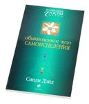 """Книга """"Обыкновенное чудо самоисцеления"""""""