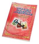 "Книга ""Оракул мадам Ленорман"""