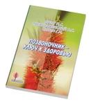 """Книга """"Позвоночник - ключ к здоровью"""" (линия здоровья)"""