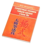 "Книга ""Секретные техники тайцзи-цюаня стиля Ян"""