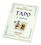 """Книга """"Таро в будни"""""""