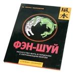 """Книга """"Фэн-Шуй: искусство жить в гармонии с окружающим миром"""""""