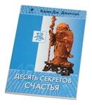 """Книга """"Десять секретов Счастья"""""""