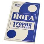 """Книга """"Йога. Теория и практика"""""""