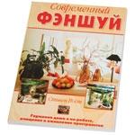 """Книга """"Современный Фэн-Шуй"""""""