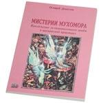 "Книга ""Мистерии мухомора"""