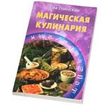 """Книга """"Магическая кулинария"""""""
