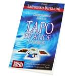 """Книга """"Таро: Нужное и новое"""""""