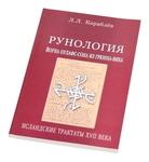 """Книга """"Рунология Йоуна Оулафс-сона из Грюнна-Вика"""""""