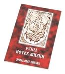 """Книга """"Руны исток жизни"""""""