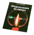 """Книга """"Предсказания на свечах"""""""