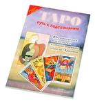 """Книга """"Таро: путь к подсознанию"""""""