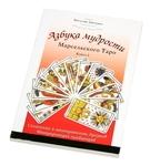 "Книга ""Азбука мудрости: Марсельское таро"" (Книга 1)"
