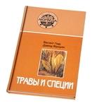"""Книга """"Травы и Специи"""""""