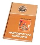 """Книга """"Аюрведическая кулинария"""""""