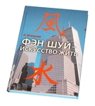 """Книга """"Фэн Шуй - Искусство жить"""""""