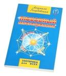 """Книга """"Любовный многогранник"""""""