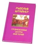 """Книга """"Средневековые центры Мистерий"""""""
