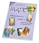 """Книга """"Таро - повседневность, любовь и партнерские отношения"""""""