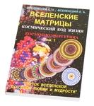 """Книга """"Вселенские матрицы""""(том 1)"""