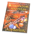"""Книга """"Вселенские матрицы""""(том 2)"""