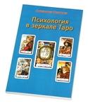 "Книга ""Психология в зеркале Таро"""