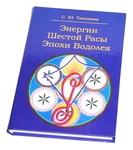 """Книга """"Энергии Шестой Расы Эпохи Водолея"""""""