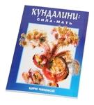 """Книга """"Кундалини: сила - мать"""""""