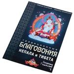 """Книга """"Традиционные благовония Непала и Тибета"""""""