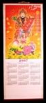 "Календарь 2007 ""Би Гань"""