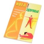 """Книга """"Йога для здоровья"""""""