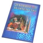 """Книга """"Духовное целительство"""""""