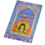 """Книга """"Символы ислама"""""""