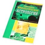 """Книга """"Прикладная мифологическая астрология"""""""