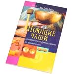 """Книга """"Поющие чаши"""""""