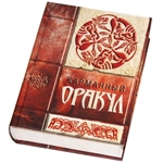 "Книга ""Карманный оракул"""