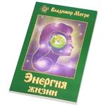 "Книга ""Энергия жизни"" (мягк.)"