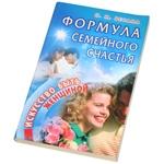 """Книга """"Формула семейного счастья"""""""