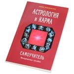 """Книга """"Астрология и карма. Самоучитель"""""""