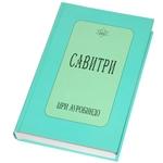 "Книга ""Савитри"""