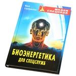 "Книга ""Биоэнергетика для спецслужб"""