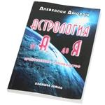 """Книга """"Астрология от А до Я"""""""