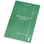 """Книга """"Диагностика кармы"""" (кн. 1)"""