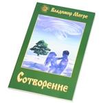 """Книга """"Сотворение"""""""