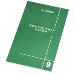 """Книга """"Диагностика кармы"""" (кн. 9)"""