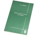 """Книга """"Диагностика кармы"""" (кн. 8)"""