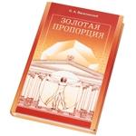 """Книга """"Золотая пропорция"""""""