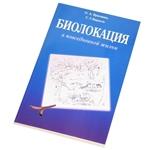 """Книга """"Биолокация в повседневной жизни"""""""