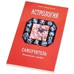 """Книга """"Астрология. Самоучитель"""""""